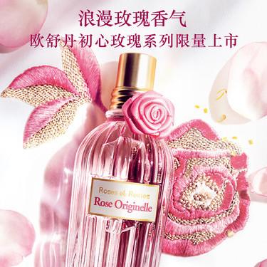 欧舒丹全新初心玫瑰限量系列