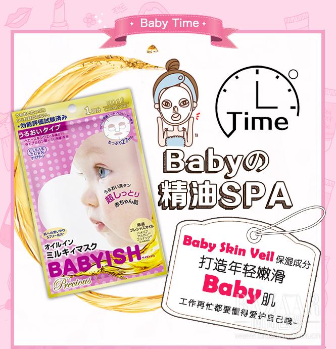 专为20多岁人士设计的精选配方。如婴儿胎脂保护肌肤,实现柔嫩润泽婴儿肌